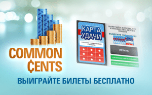 Common_cents_RU_440x274