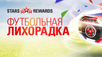 Stars Rewards Футбольная лихорадка ПокерСтарс